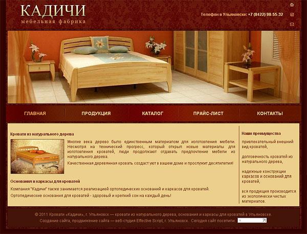Интернетмагазин мебели фабрики ульяновскмебель в москве